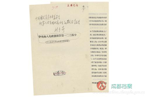 八大中央委员_中央第一次对社会主义建设问题进行的系统调研,为八大制定正确的路线